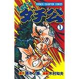 Let'sダチ公 1 (少年チャンピオン・コミックス)