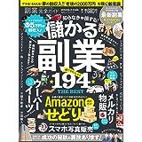 【完全ガイドシリーズ254】副業完全ガイド (100%ムックシリーズ)