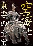 空海と東寺の至宝 [DVD]