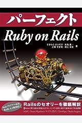 パーフェクトRuby on Rails Kindle版