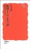 新型インフルエンザ 世界がふるえる日 (岩波新書)