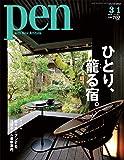 Pen(ペン) 2020年3/1号[ひとり、籠る宿。]