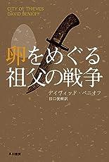 卵をめぐる祖父の戦争 (ハヤカワ文庫NV)