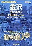 街の達人 金沢 便利情報地図 (でっか字 道路地図   マップル)