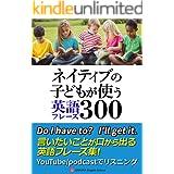 ネイティブの子供が使う英語フレーズ集300+YouTube