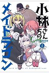 小林さんちのメイドラゴン : 8 (アクションコミックス) Kindle版