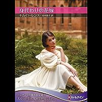 身代わりの花嫁 (ハーレクインSP文庫)