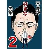 2話 田山 不良が好きな先生