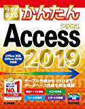 今すぐ使えるかんたん Access 2019[Office 365/Office 2019対応版]