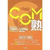 COM 熟[コムジュク]ボキャブラリーレベル2000-5000 (COMシリーズ)