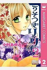うそつきリリィ 2 (マーガレットコミックスDIGITAL) Kindle版