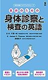 医師のための身体診察と検査の英語 医学英語ハンドブックシリーズ (アスク出版)