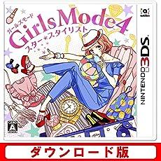 Girls Mode 4 スター☆スタイリスト|オンラインコード版
