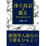 浄土真宗の教え―真実の教・行・信・証― (真宗文庫)