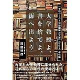 大学教授よ、書を捨てよ、街へ出よう~「プロジェクト型課題解決学習」(PBL)進化論 ~