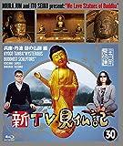 新TV見仏記 ㉚兵庫・丹波 謎の仏師 編 [Blu-ray]