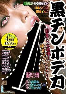 黒チンポデカ ~巨根ムラの圧力!~ 日本人マ○コ餌食9人! [DVD]