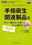 手指衛生関連製品をかしこく選びたいときにすぐに読む本: 探せる・学べる 手洗い関連製品のすべて (インフェクションコントロール2017年別冊 インフェチョイスシリーズ)