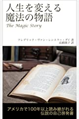 人生を変える魔法の物語 Kindle版