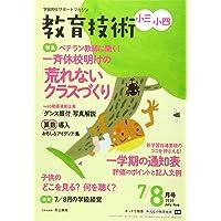 教育技術小三・小四 2020年 07・08月 合併号 [雑誌]