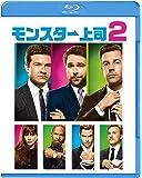 モンスター上司2 [Blu-ray]