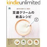 豆腐クリームの絶品レシピ[雑誌] ei cooking