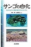 サンゴの白化ー砂漠化する海と、そのメカニズムー