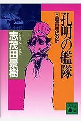 孔明の艦隊(2) 爆雷埋伏の計 (講談社文庫) Kindle版