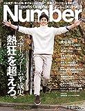 Number(ナンバー)968・969号「スポーツブーム平成史 熱狂を超えろ。」 (Sports Graphic Num…