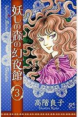 妖しの森の幻夜館 3 (ボニータ・コミックス) Kindle版