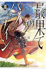 最果てのパラディンIII (ガルドコミックス) Kindle版