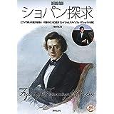 ショパン探求: ピアノの詩人の魅力を探る 付録DVD:川口成彦 プレイエルとスタインウェイでショパンを弾く (ONTOMO MOOK)