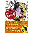 おえかきキャラ弁―ザ・ギース尾関の「娘の絵を完コピ!」