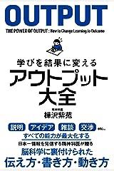 学びを結果に変えるアウトプット大全 (Sanctuary books) 単行本(ソフトカバー)