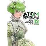 アトム ザ・ビギニング(12) (ヒーローズコミックス)