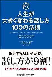 人生が大きく変わる話し方 100の法則
