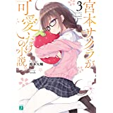 宮本サクラが可愛いだけの小説。3【電子特典付き】 (MF文庫J)