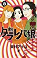 東京タラレバ娘(8) (KC KISS)
