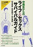 中高生からのライフ&セックス サバイバルガイド (こころの科学増刊)