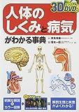 3DビジュアルDVD付 人体のしくみと病気がわかる事典
