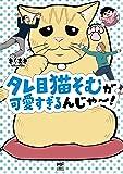 タレ目猫そむが可愛すぎるんじゃ~! (メディアファクトリーのコミックエッセイ)
