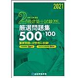 令和3年度版 2級建築士試験学科厳選問題集500+100