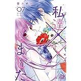 私達××しました【電子限定おまけ付き】 7 (白泉社レディース・コミックス)