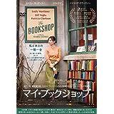 マイ・ブックショップ [DVD]