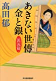 あきない世傳 金と銀 源流篇 (時代小説文庫)