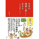 日本の神様と楽しく生きる―日々ご利益とともに―