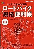 ロードバイク「規格」便利帳 最新版 (エイムック 3622 BiCYCLE CLUB別冊)
