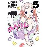 のうりん 5巻 (デジタル版ヤングガンガンコミックス)