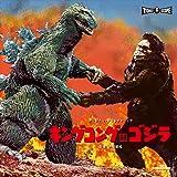 キングコング対ゴジラ(1962)オリジナル・サウンドトラックLP盤 (完全初回プレス限定盤) [Analog]