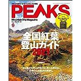 PEAKS(ピークス) 2021年9月号【特別付録◎ウォータープルーフ・トートバッグ】